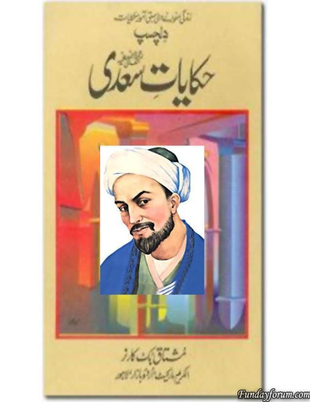 Hikayat e saadi by ibn e ali (sheikh saadi)