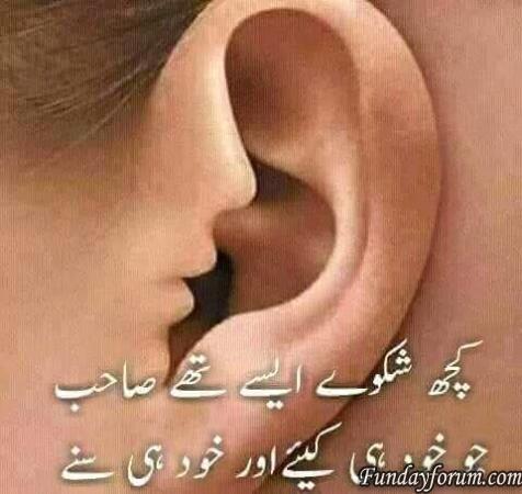 Kuch shikwey aise th sahib