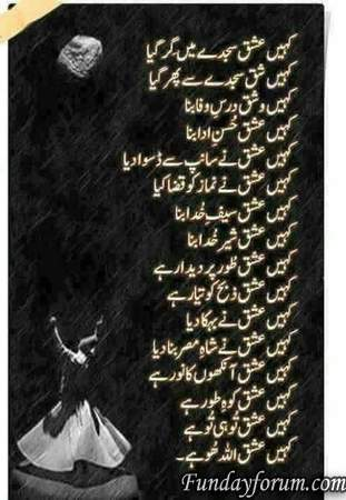 ishq - Poetry Images and wallpaper - Ab Online Shop