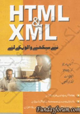 Free books: html tutorial in urdu:: download free pdf book.