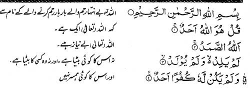 surakh Akhlas.png