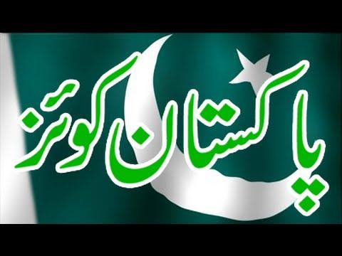 Pakistan Quiz - Study Base Quiz