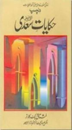 Dilchasp_Hikayat-e_Saadi-[fundayforum.com] Urdu PDF Book