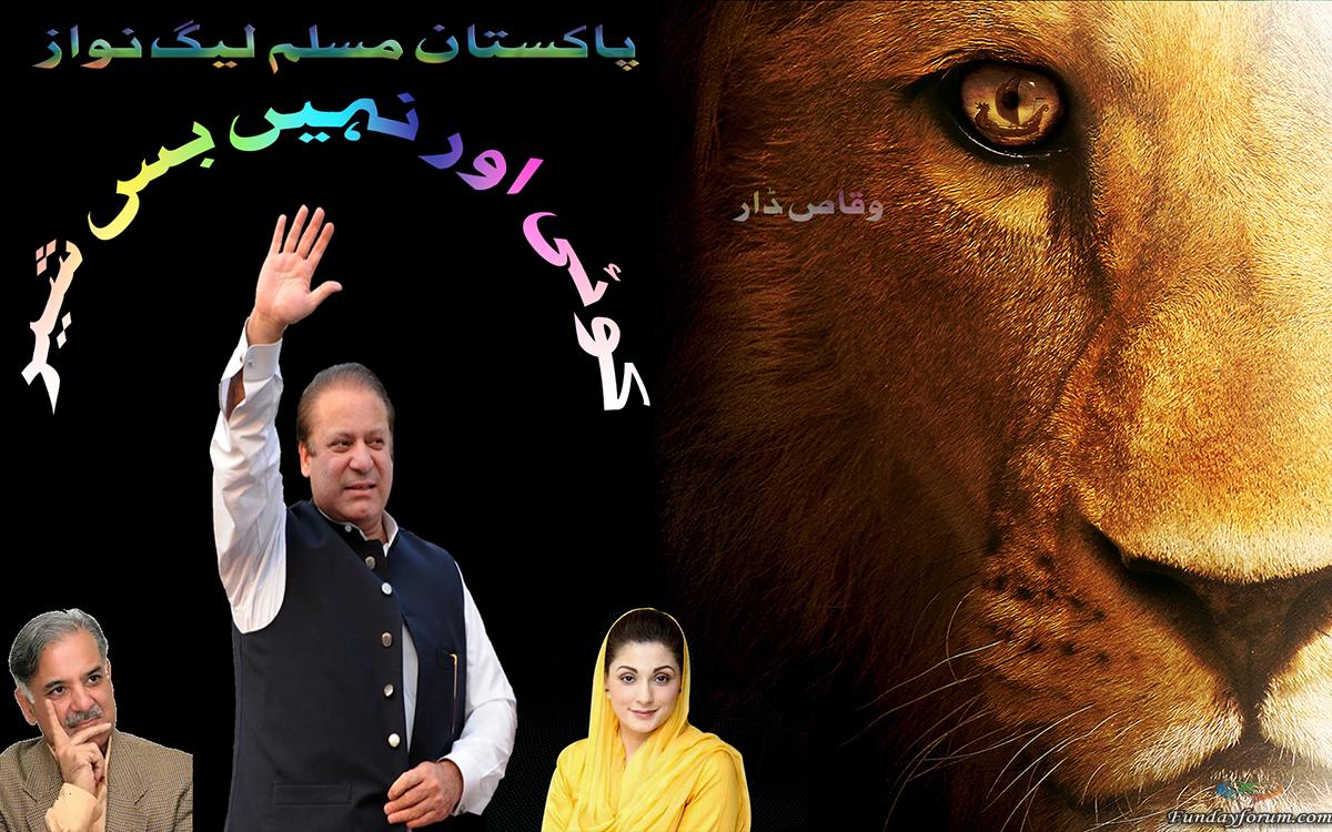 koi or nahi bas shair (PMLN)