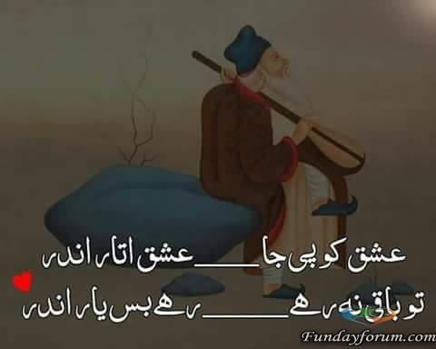 Fundayforum Urdu Poetry And Mp3 Music Entertainment