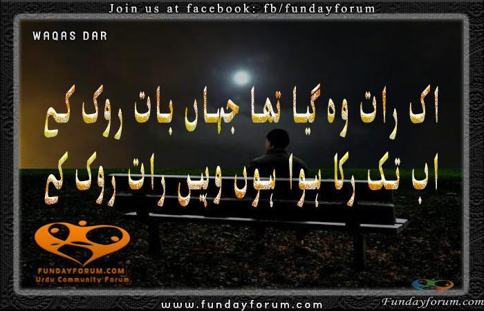 Urdu Poetry Wallpaper Design Fundayforum