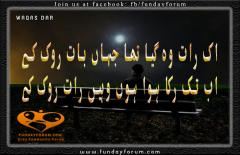 Urdu Poetry Wallpaper Design Fundayforum