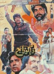 Daku Raaj (1992).jpg