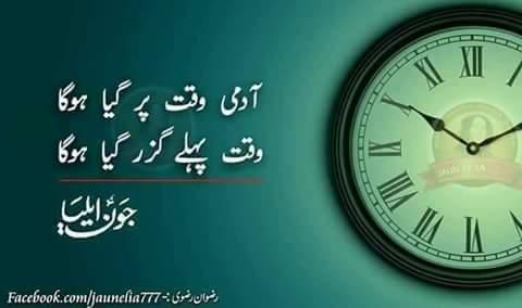 وقت کی اہمیت