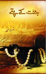 Jannat Kay Pattay Novel by Nimra Ahmed PDF Book Download