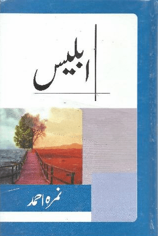Iblees Novel by Nimra Ahmed