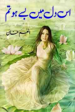 Is dil mai base hu tum Novel by Anum Khan PDF Complete Download