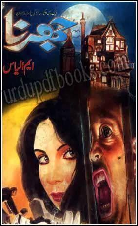 Jharna Pdf Urdu Novel by Mohammad Ilyas Free Download