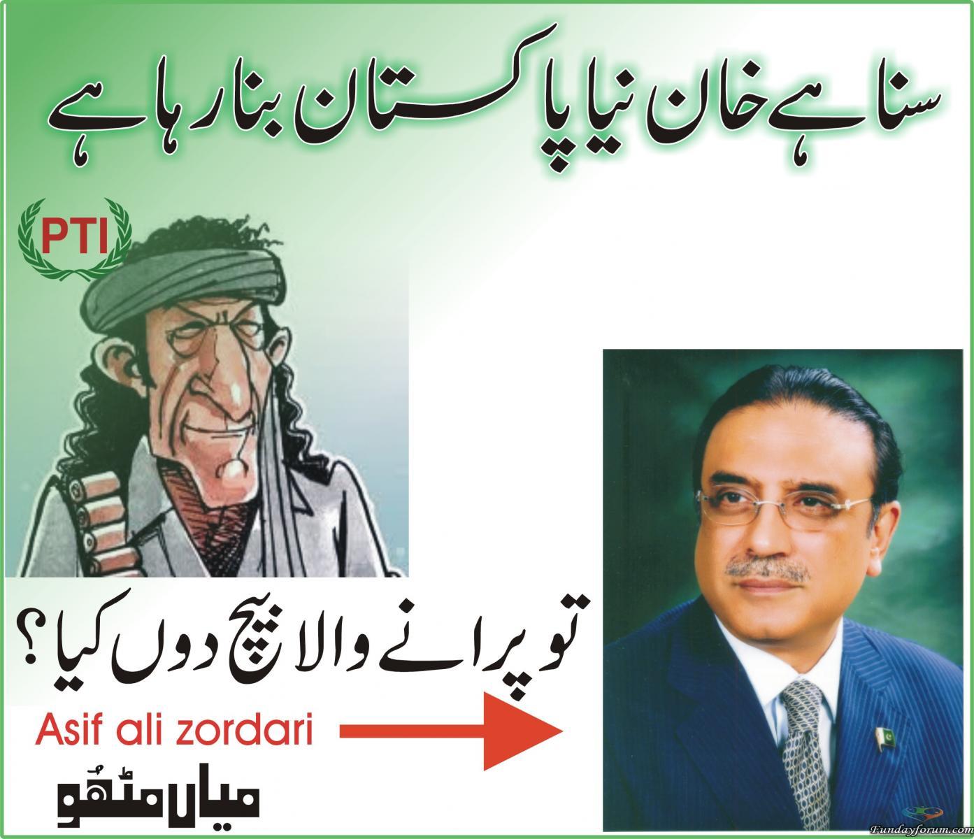 Imran khan vs asif zardari - New Pakistan